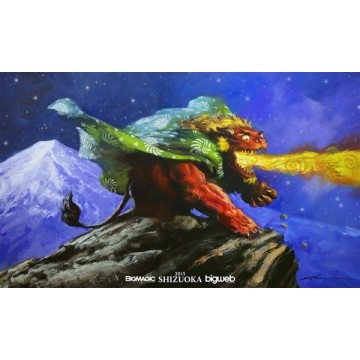 Tapis de Jeu Magic the Gathering Playmat Promo - Big Magic Open Shizuoka 2015